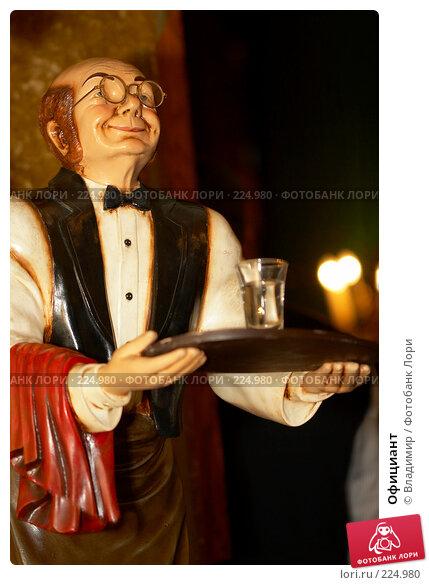 Официант, фото № 224980, снято 14 февраля 2008 г. (c) Владимир / Фотобанк Лори