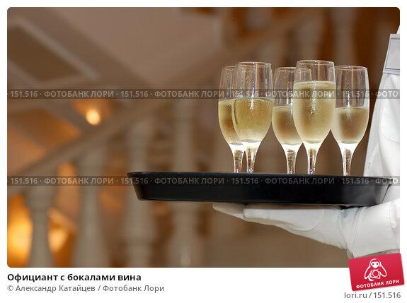 Официант с бокалами вина, фото № 151516, снято 6 июля 2007 г. (c) Александр Катайцев / Фотобанк Лори