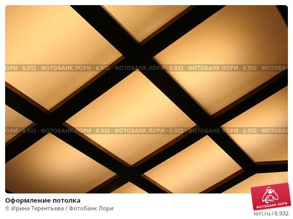Оформление потолка, эксклюзивное фото № 6932, снято 26 октября 2005 г. (c) Ирина Терентьева / Фотобанк Лори
