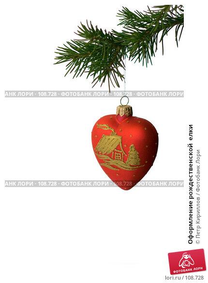 Купить «Оформление рождественской  елки», фото № 108728, снято 3 ноября 2007 г. (c) Петр Кириллов / Фотобанк Лори