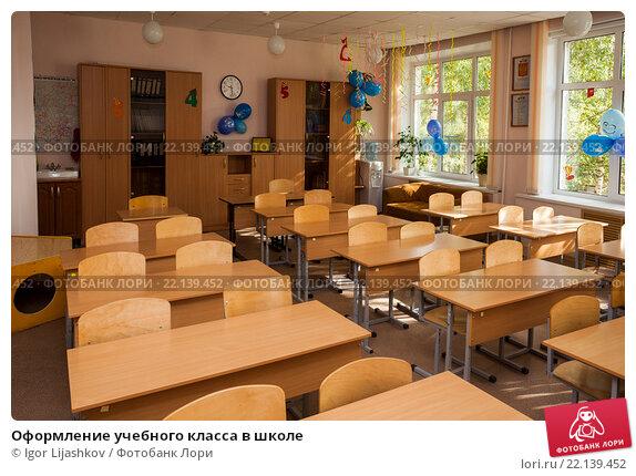 Купить «Оформление учебного класса в школе», фото № 22139452, снято 23 апреля 2019 г. (c) Igor Lijashkov / Фотобанк Лори
