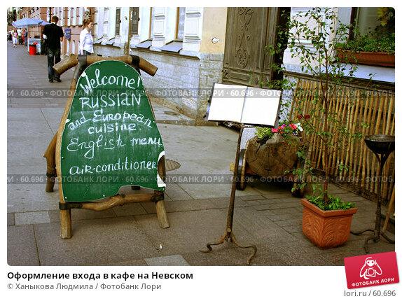 Оформление входа в кафе на Невском, фото № 60696, снято 11 июля 2007 г. (c) Ханыкова Людмила / Фотобанк Лори