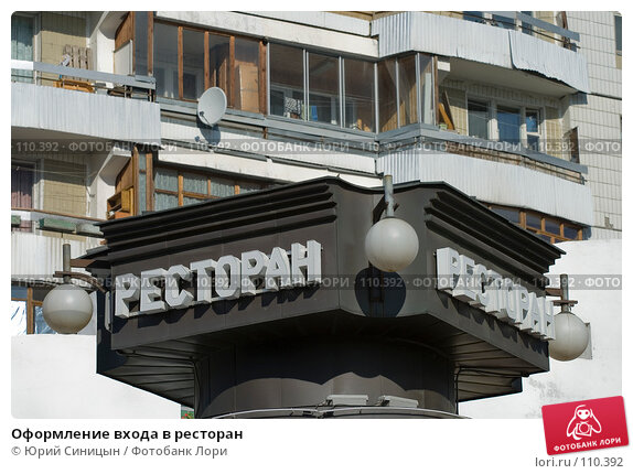 Купить «Оформление входа в ресторан», фото № 110392, снято 26 сентября 2007 г. (c) Юрий Синицын / Фотобанк Лори