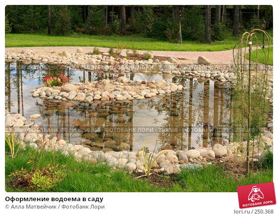 Оформление водоема в саду, фото № 250368, снято 8 сентября 2007 г. (c) Алла Матвейчик / Фотобанк Лори