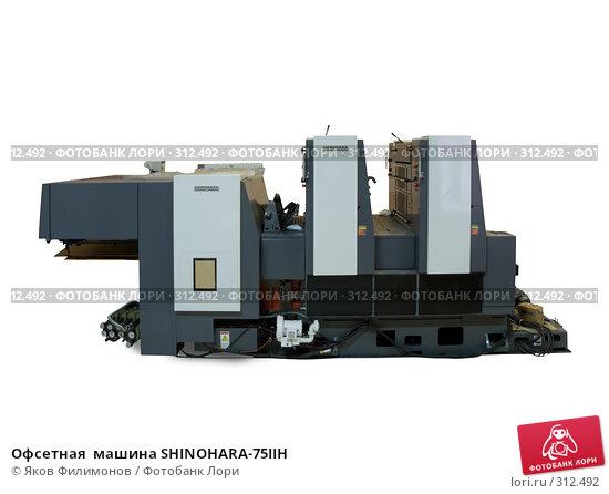Офсетная  машина SHINOHARA-75IIH, фото № 312492, снято 29 мая 2008 г. (c) Яков Филимонов / Фотобанк Лори