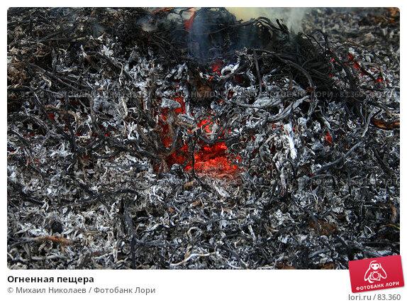Огненная пещера, фото № 83360, снято 7 сентября 2007 г. (c) Михаил Николаев / Фотобанк Лори