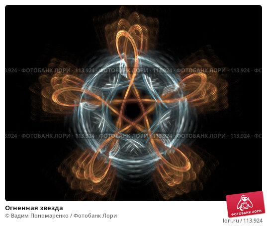 Огненная звезда, иллюстрация № 113924 (c) Вадим Пономаренко / Фотобанк Лори