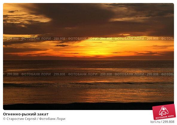 Огненно-рыжий закат, фото № 299808, снято 25 марта 2008 г. (c) Старостин Сергей / Фотобанк Лори