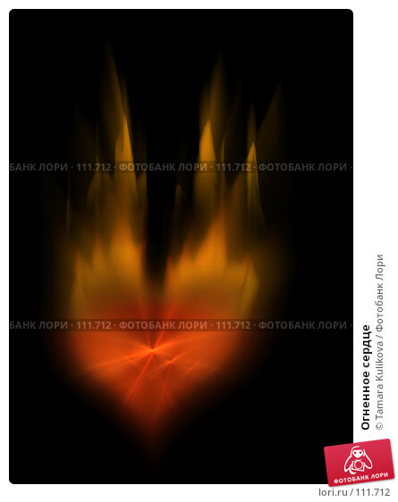 Купить «Огненное сердце», иллюстрация № 111712 (c) Tamara Kulikova / Фотобанк Лори