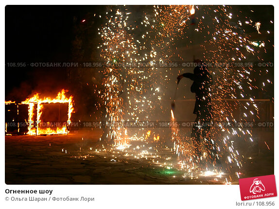 Огненное шоу, фото № 108956, снято 13 августа 2007 г. (c) Ольга Шаран / Фотобанк Лори