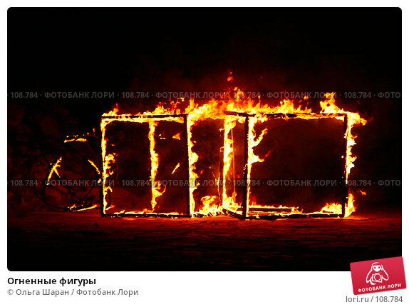Купить «Огненные фигуры», фото № 108784, снято 13 августа 2007 г. (c) Ольга Шаран / Фотобанк Лори