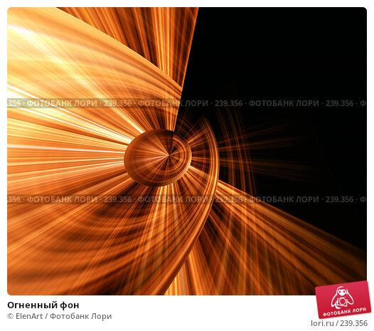 Огненный фон, иллюстрация № 239356 (c) ElenArt / Фотобанк Лори