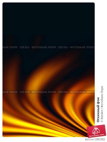 Купить «Огненный фон», иллюстрация № 239552 (c) ElenArt / Фотобанк Лори