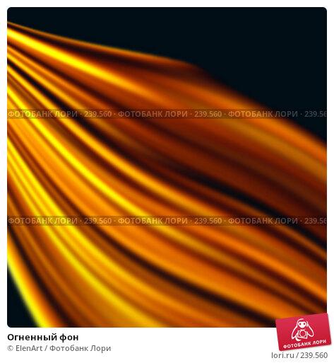 Огненный фон, иллюстрация № 239560 (c) ElenArt / Фотобанк Лори
