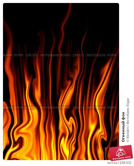 Огненный фон, иллюстрация № 239572 (c) ElenArt / Фотобанк Лори