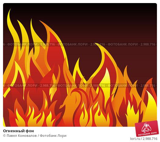 Купить «Огненный фон», иллюстрация № 2988716 (c) Павел Коновалов / Фотобанк Лори