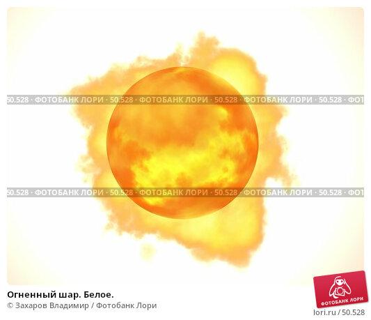 Огненный шар. Белое., иллюстрация № 50528 (c) Захаров Владимир / Фотобанк Лори