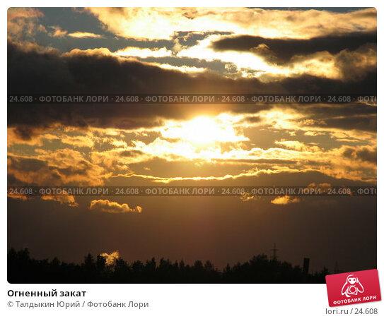 Огненный закат, фото № 24608, снято 29 июля 2006 г. (c) Талдыкин Юрий / Фотобанк Лори