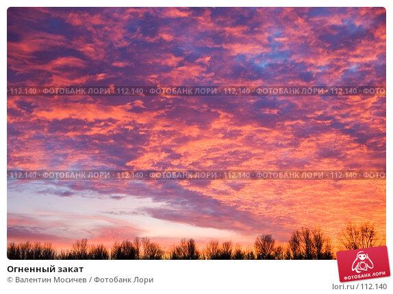 Огненный закат, фото № 112140, снято 11 декабря 2006 г. (c) Валентин Мосичев / Фотобанк Лори