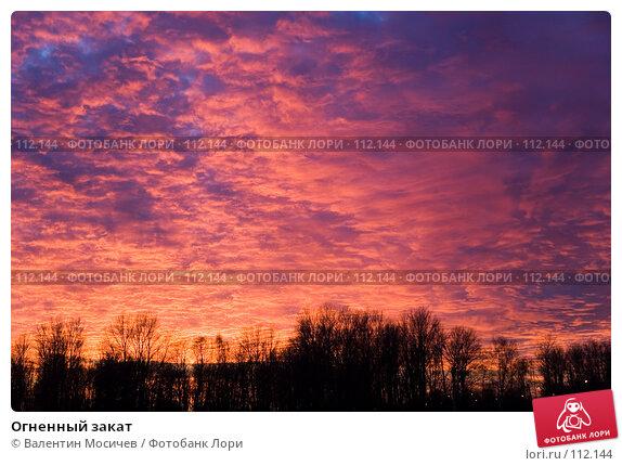 Купить «Огненный закат», фото № 112144, снято 11 декабря 2006 г. (c) Валентин Мосичев / Фотобанк Лори