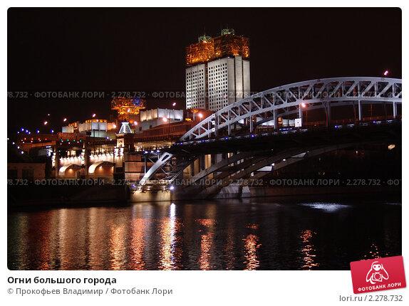 Огни большого города. Стоковое фото, фотограф Прокофьев Владимир / Фотобанк Лори