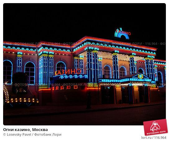 Огни казино, Москва, фото № 116964, снято 15 ноября 2003 г. (c) Losevsky Pavel / Фотобанк Лори