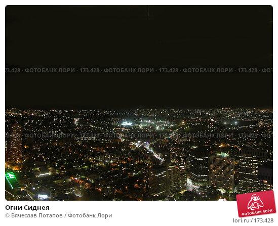 Купить «Огни Сиднея», фото № 173428, снято 8 октября 2006 г. (c) Вячеслав Потапов / Фотобанк Лори