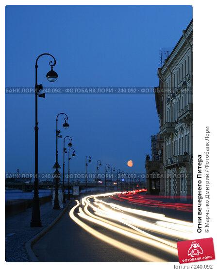 Огни вечернего Питера, фото № 240092, снято 2 сентября 2007 г. (c) Марченко Дмитрий / Фотобанк Лори