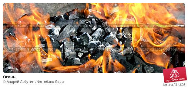 Огонь, фото № 31608, снято 23 апреля 2006 г. (c) Андрей Лабутин / Фотобанк Лори