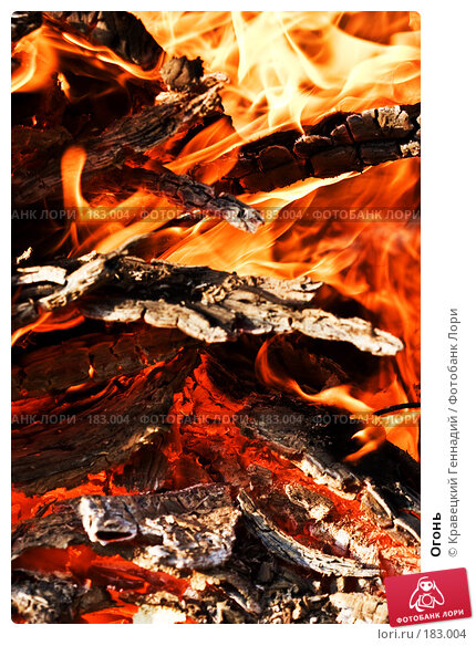 Огонь, фото № 183004, снято 31 октября 2004 г. (c) Кравецкий Геннадий / Фотобанк Лори