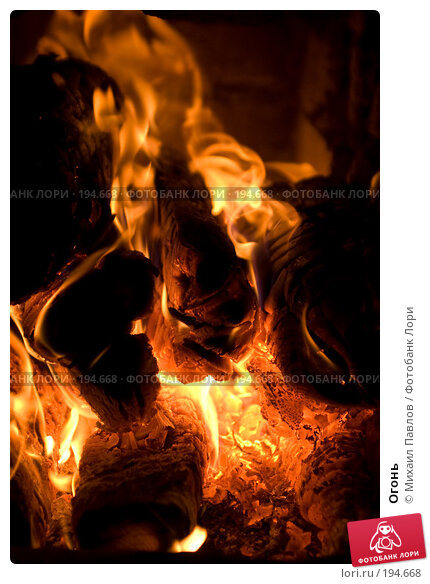 Купить «Огонь», фото № 194668, снято 20 января 2008 г. (c) Михаил Павлов / Фотобанк Лори