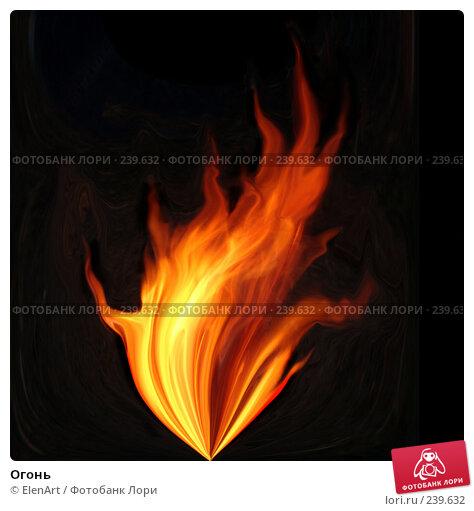 Огонь, иллюстрация № 239632 (c) ElenArt / Фотобанк Лори