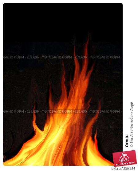 Купить «Огонь», иллюстрация № 239636 (c) ElenArt / Фотобанк Лори