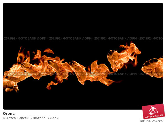 Огонь, фото № 257992, снято 27 октября 2016 г. (c) Артём Сапегин / Фотобанк Лори