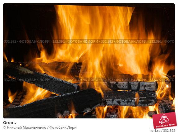 Купить «Огонь», фото № 332392, снято 1 июня 2008 г. (c) Николай Михальченко / Фотобанк Лори