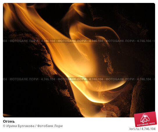 Огонь. Стоковое фото, фотограф Ирина Булгакова / Фотобанк Лори