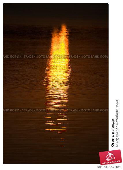 Купить «Огонь на воде», фото № 157408, снято 11 августа 2007 г. (c) Argument / Фотобанк Лори