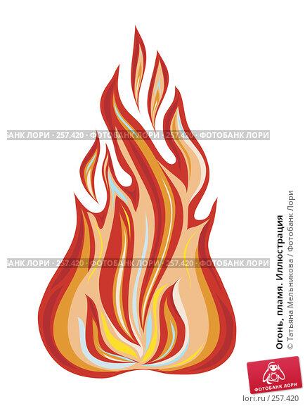Огонь, пламя. Иллюстрация, иллюстрация № 257420 (c) Татьяна Мельникова / Фотобанк Лори