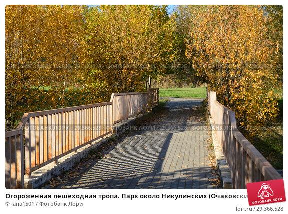 Купить «Огороженная пешеходная тропа. Парк около Никулинских (Очаковских) прудов. Район Тропарево-Никулино. Город Москва», эксклюзивное фото № 29366528, снято 17 октября 2018 г. (c) lana1501 / Фотобанк Лори