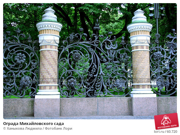 Ограда Михайловского сада, фото № 60720, снято 11 июля 2007 г. (c) Ханыкова Людмила / Фотобанк Лори