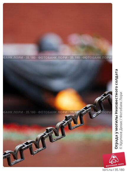 Ограда у могилы Неизвестного солдата, фото № 35180, снято 23 марта 2007 г. (c) Крупнов Денис / Фотобанк Лори