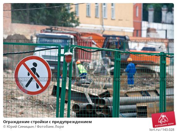 Ограждение стройки с предупреждением, фото № 143028, снято 7 сентября 2007 г. (c) Юрий Синицын / Фотобанк Лори