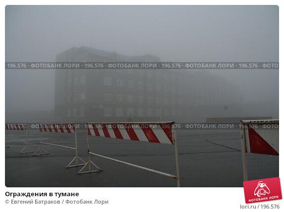 Ограждения в тумане, фото № 196576, снято 9 апреля 2007 г. (c) Евгений Батраков / Фотобанк Лори