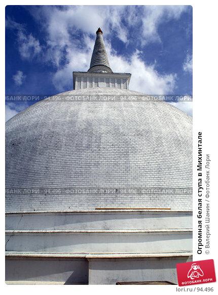 Купить «Огромная белая ступа в Михинтале», фото № 94496, снято 29 мая 2007 г. (c) Валерий Шанин / Фотобанк Лори