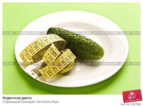 Огуречная диета, фото № 232560, снято 17 июля 2005 г. (c) Кравецкий Геннадий / Фотобанк Лори
