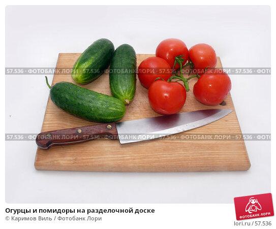 Огурцы и помидоры на разделочной доске, фото № 57536, снято 1 июля 2007 г. (c) Каримов Виль / Фотобанк Лори