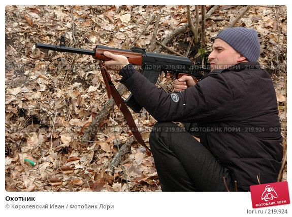 Охотник, фото № 219924, снято 23 февраля 2008 г. (c) Королевский Иван / Фотобанк Лори