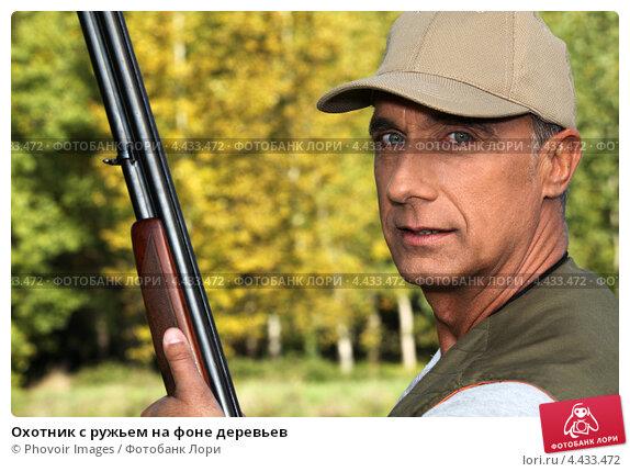 Купить «Охотник с ружьем на фоне деревьев», фото № 4433472, снято 28 сентября 2010 г. (c) Phovoir Images / Фотобанк Лори