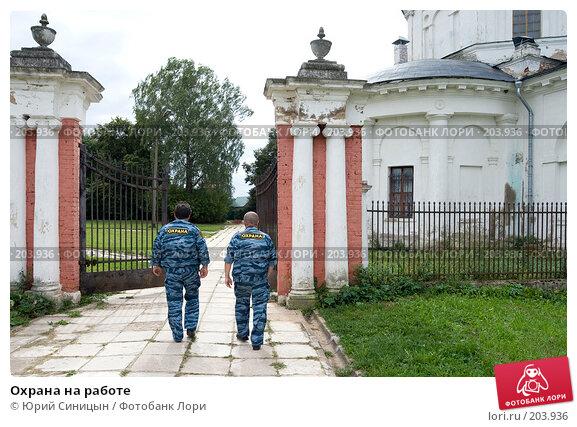 Охрана на работе, фото № 203936, снято 26 августа 2007 г. (c) Юрий Синицын / Фотобанк Лори