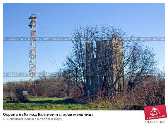 Охрана неба над Балтией и старая мельница, фото № 32624, снято 24 мая 2017 г. (c) Aleksander Kaasik / Фотобанк Лори